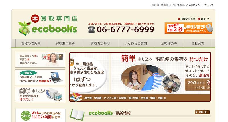 ecobooks800px