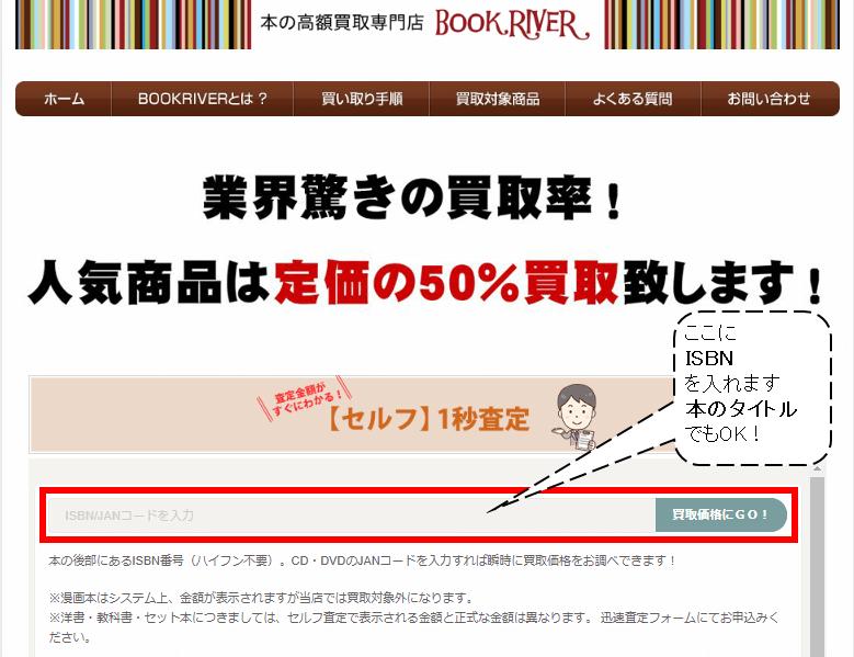 bookriver 買取の調べ方